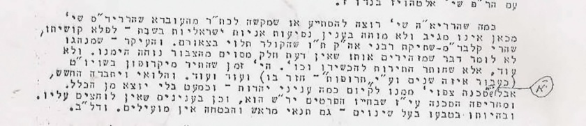 Letter from the Lubavitcher Rebbe ז'ל mentioning the Rav ז'ל